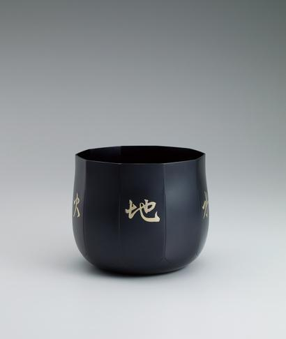 写真:赤銅五輪文鉢